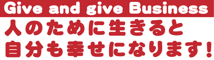 giveandgive