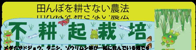fukouki_title