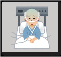 苦しい入院生活
